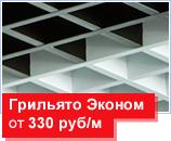 Потолок Грильято Эконом класса от 300 руб/м2