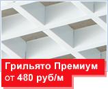 Грильято Премиум класса от 480 руб/м2