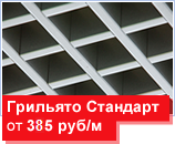 Грильято Стандарт от 385 руб/м2