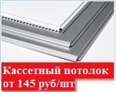 Кассетный потолок от 145 руб/шт